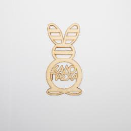 ξύλινο κουνελάκι για στολισμούς το πάσχα